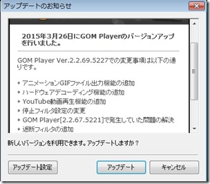 gom-player