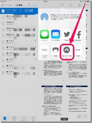 dropbox-pdf-2