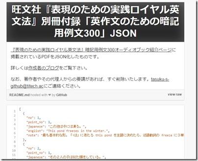 300-json