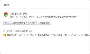 chrome 64-1