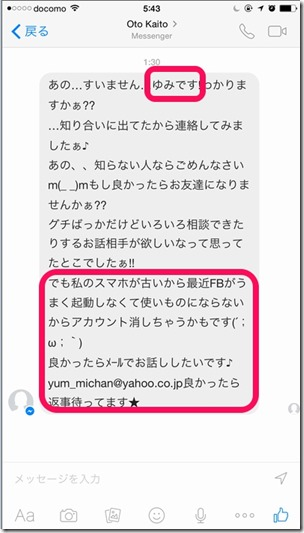 facebook-message5
