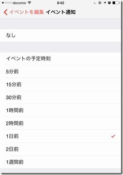 iphone-calen