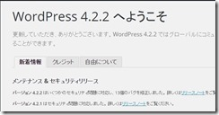 wordpress-422-3
