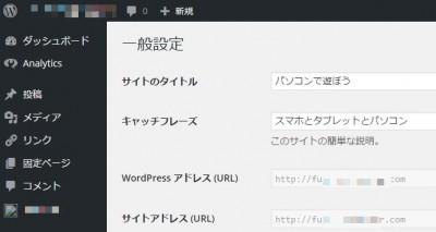 wordpress-url