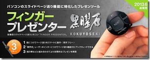 kokuyouseki