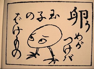 tamago-bake