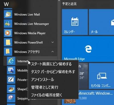 windows10-ie