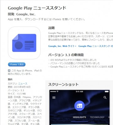 google play news