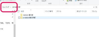 music-folder