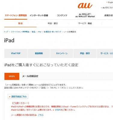 iPad au メール設定