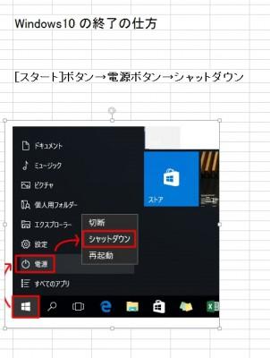 Windows10 終了