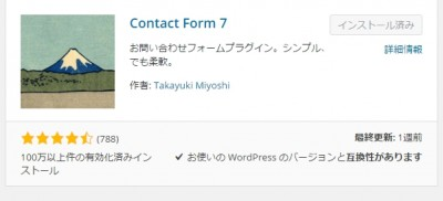 contact form7-1
