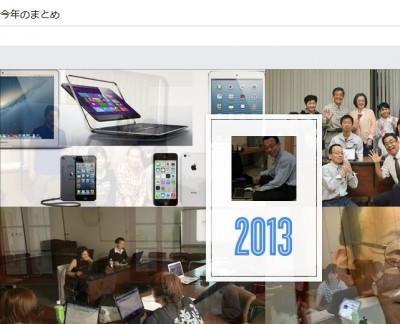 facebook-2013