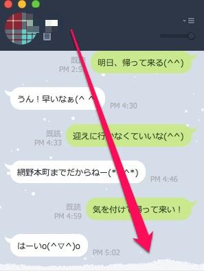line-snow-mac-1