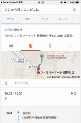 voice-google-2