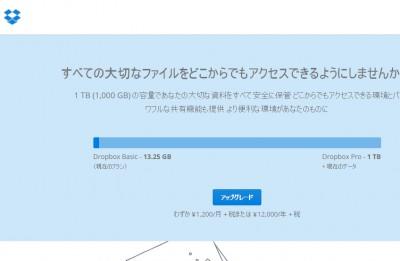 16-dropbox-1