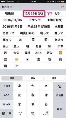 iphone-2016-01-04