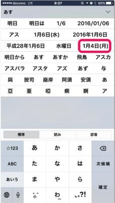 iphone-2016-01-05
