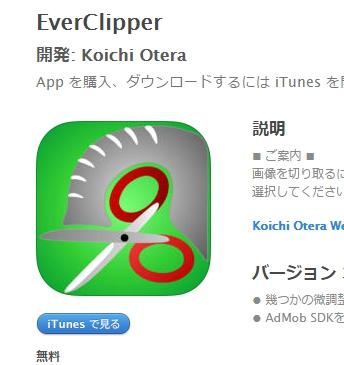 ever-clipper