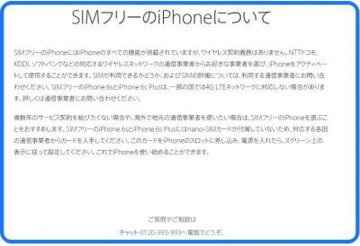 iphone6s-sim-2