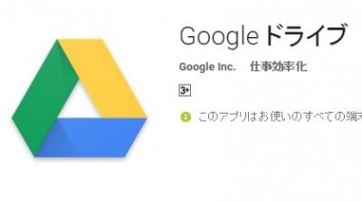 google-drive-an