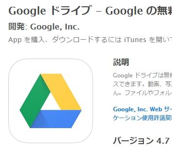 google-drive-io