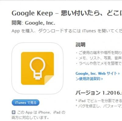 google-keep-i