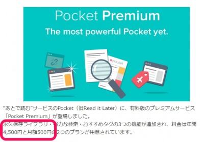 pocket-premium