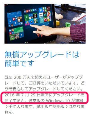 Windows 10無償アップグレード