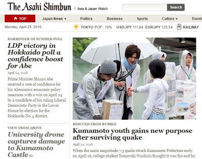 朝日新聞の英字新聞