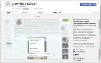 chrome-download-master