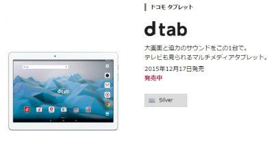 dtab-0