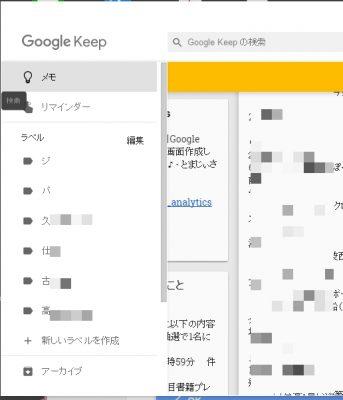 google-keep-label