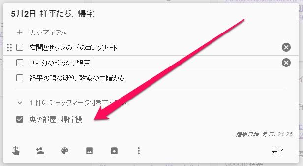 google-keep-list