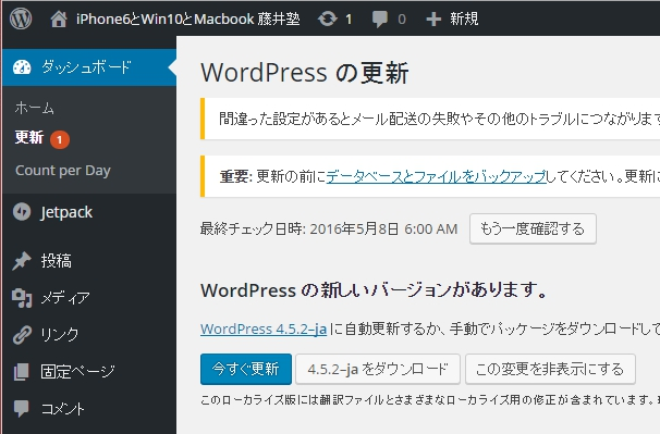 wordpress452