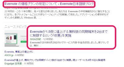 evernote-0