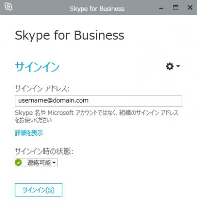 Skype for Businessが邪魔 – ス...