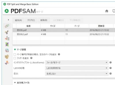 pdf-merge