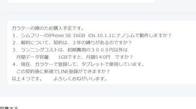 line-toiawase-2